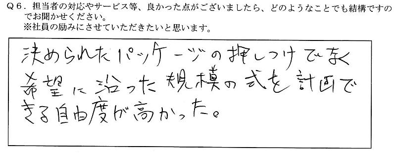 お客様の声14:埼玉・男性