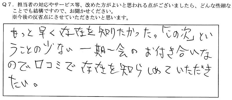 お客様の声15:埼玉・男性
