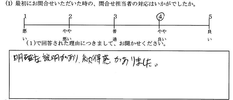 お客様の声05:東京・男性