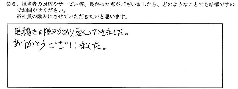 お客様の声14:東京都・男性