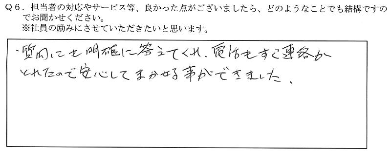 お客様の声14:東京・女性