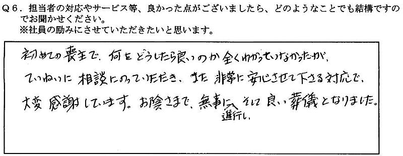 お客様の声14:神奈川・女性