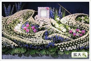 生花祭壇N