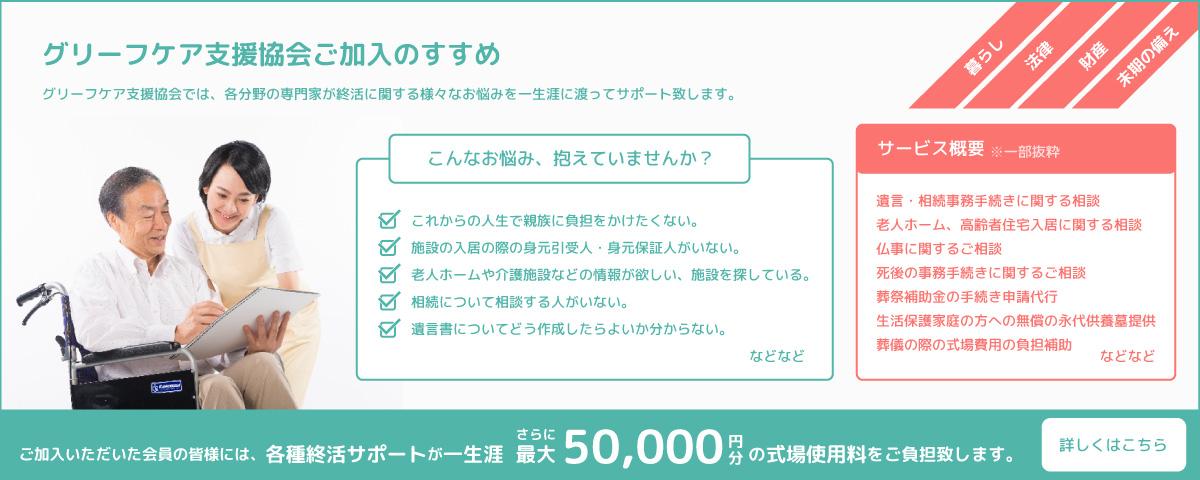 グリーフケア支援協会加入で最大50,000円割引